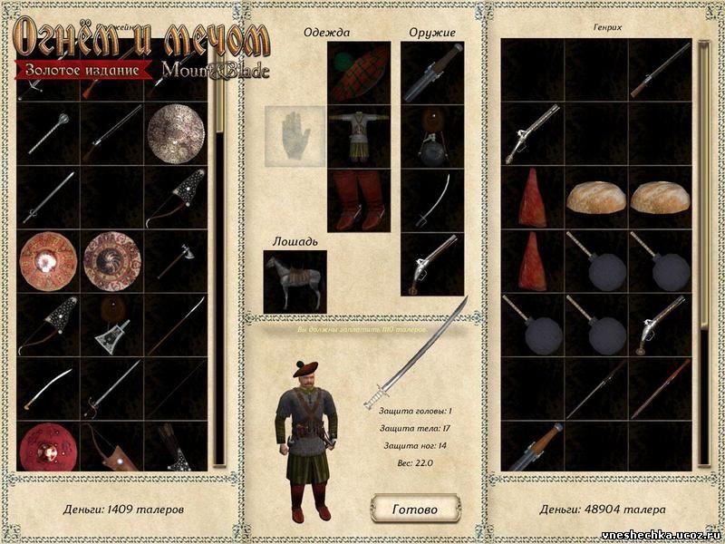 Скачать игру Mount and Blade: Огнем и мечом. Золотое издание v.1.017 (2010